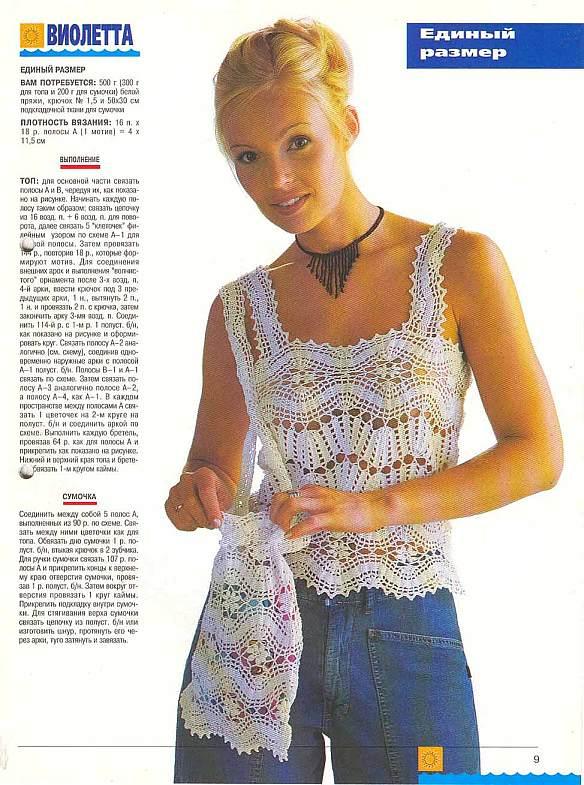 Сайт виолетта вязание крючком 10