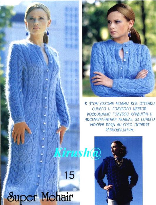 Вязание на спицах голубой