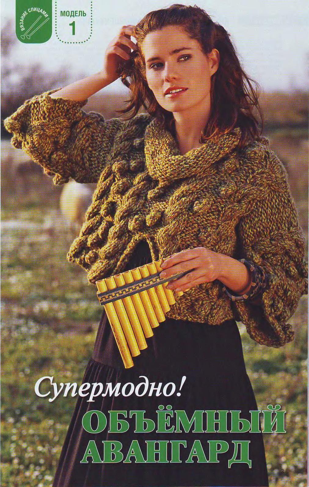 Вязание спицами для женщин диана 46