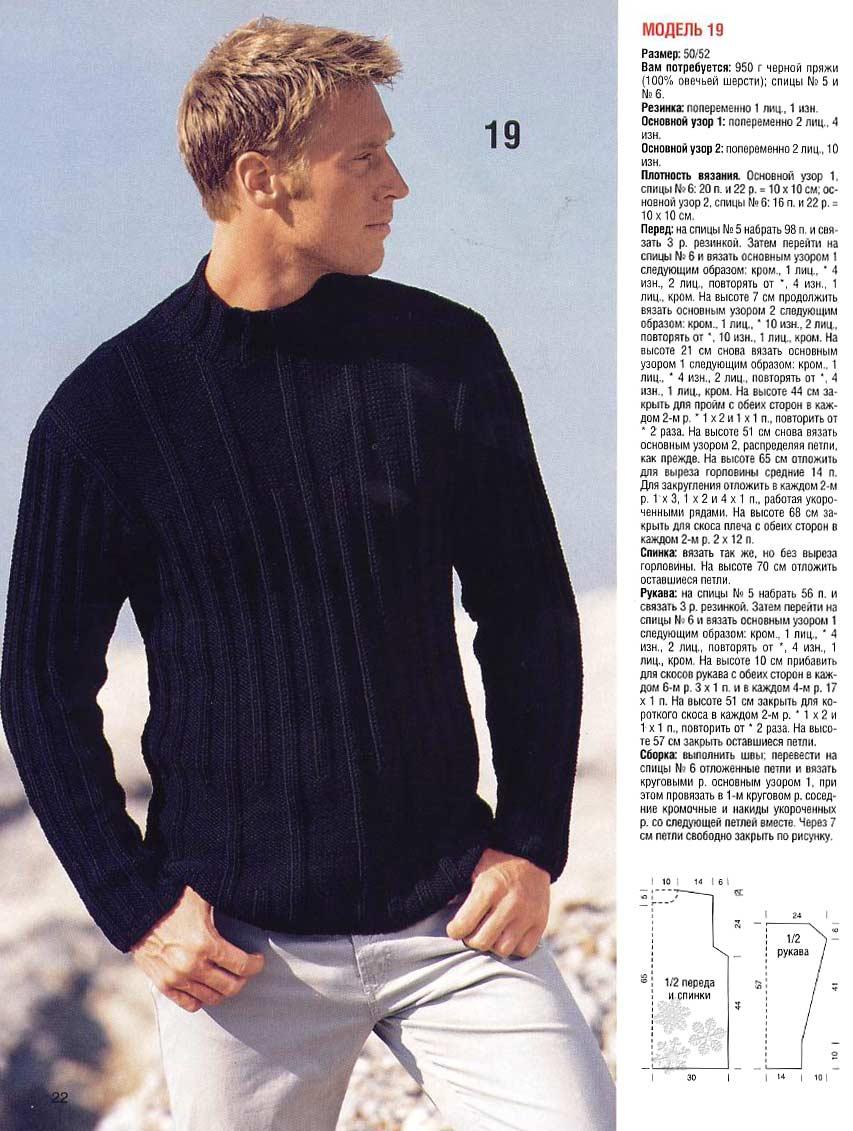 Вязание на спицах мужского пуловер