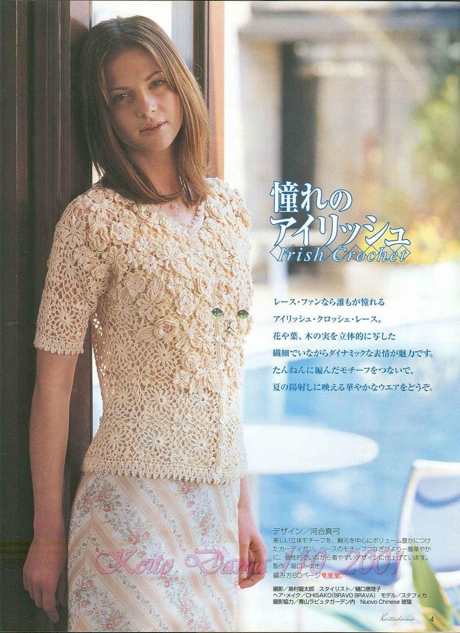 Летнее вязание из японских журналов